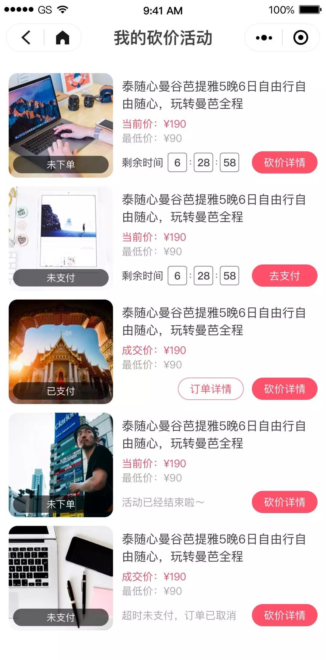 微盟智慧旅游,长春微盟,旅行社微信营销